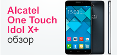 ����� Alcatel One Touch Idol X+
