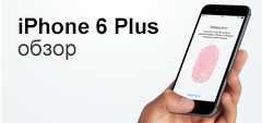 ����� iPhone 6 Plus