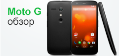 ����� Moto G ����� Google Play Edition: ������� �������