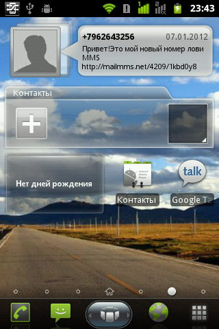 Spb Shell 3D Android 2.3