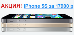 ����� �Apple iPhone 5S �� 17 900 ������!