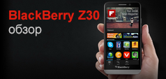 ����� BlackBerry Z30: ������������ �����