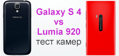 Samsung Galaxy S 4 vs Nokia Lumia 920: ��������� �����