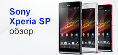 ����� Sony Xperia SP