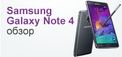 ����� Samsung Galaxy Note 4