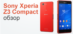����� Sony Xperia Z3 Compact