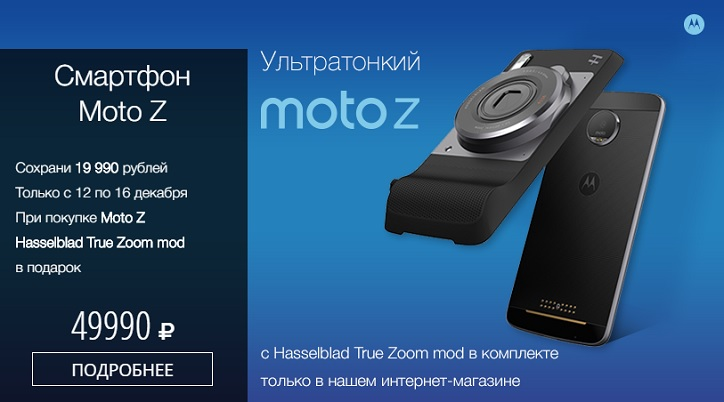 Lenovo дарит Moto Mod Hasselblad True Zoom к флагману Moto Z
