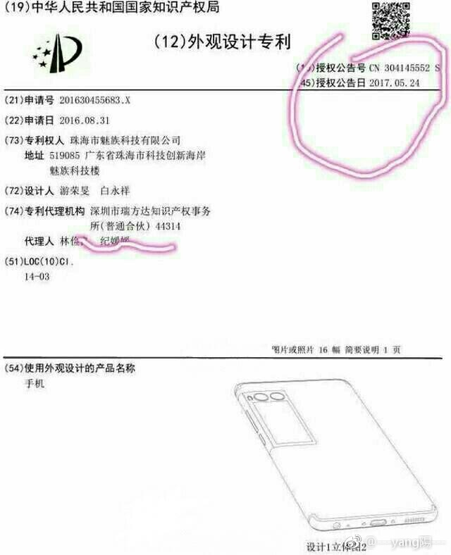 Meizu Pro 7 on the photo: a second display on the rear panel?