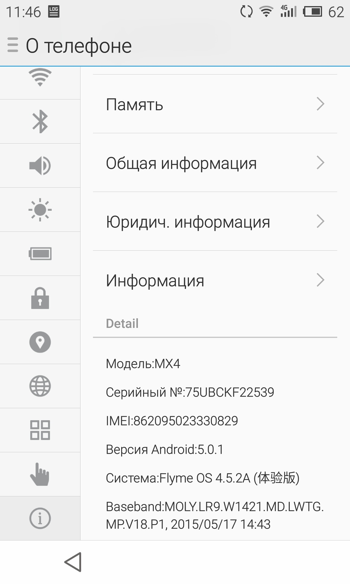 Android 5 0 lollipop c оболочкой flyme