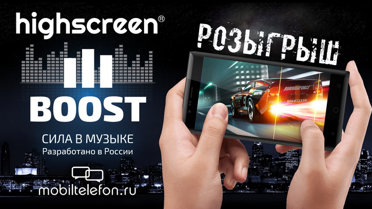 Розыгрыш Highscreen Boost 3