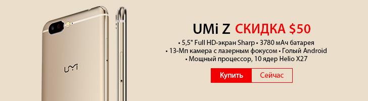 UMI Z