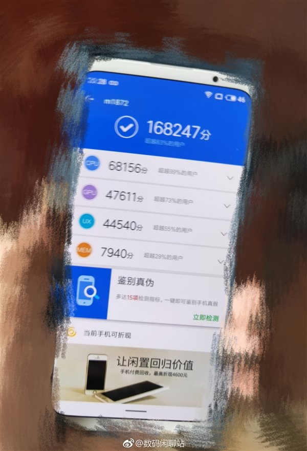 Meizu 16 on a real photo with the result of AnTuTu